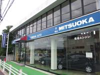 光岡自動車 富三オート販売株式会社