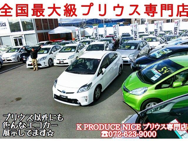 (株)K Produce nice(ケイプロデュースナイス)プリウス・コンパクトカー専門店(1枚目)