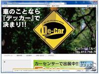 株式会社デッカー トラック バン 専門店