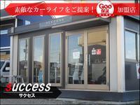 SUCCESS サクセス