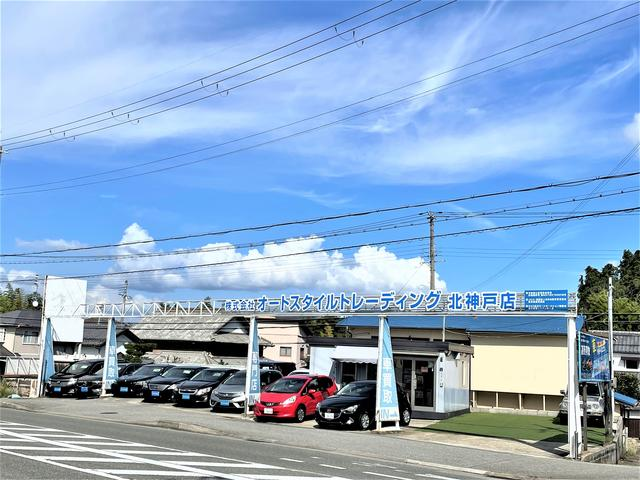 株式会社 オートスタイルトレーディング 北神戸店(0枚目)