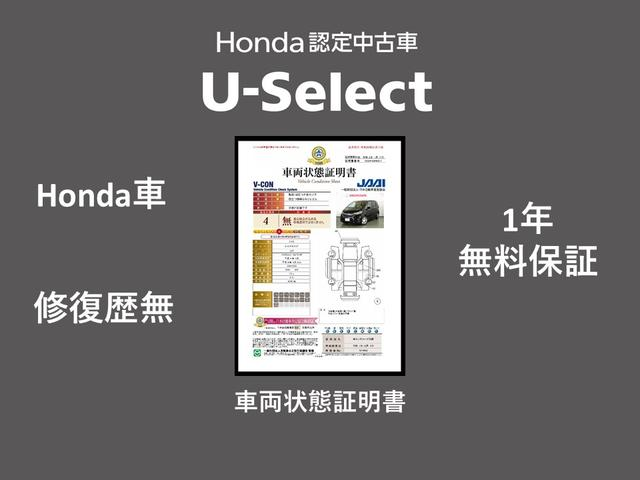 Honda Cars 京都 舞鶴西 U-Selectコーナー(2枚目)