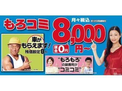 お支払いプランは月々8000円から!