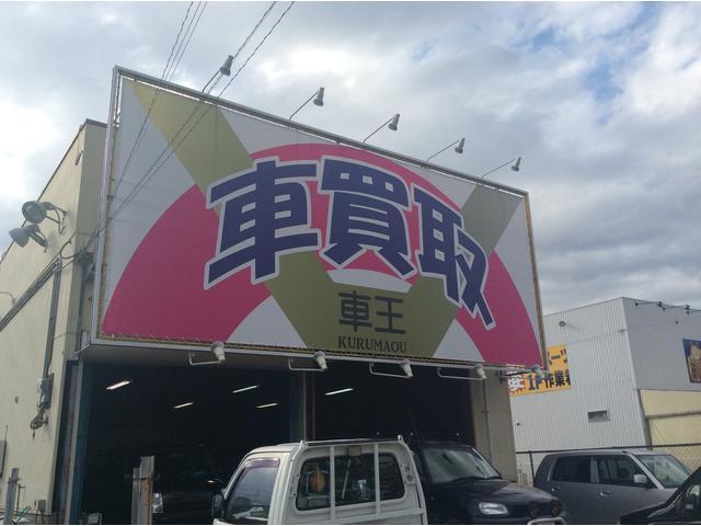 クルマ買取専門店 株式会社 車王(2枚目)