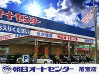 朝日オートセンター 尼宝店(アマホウテン)