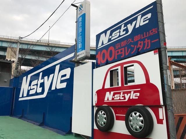 株式会社 N-style(6枚目)