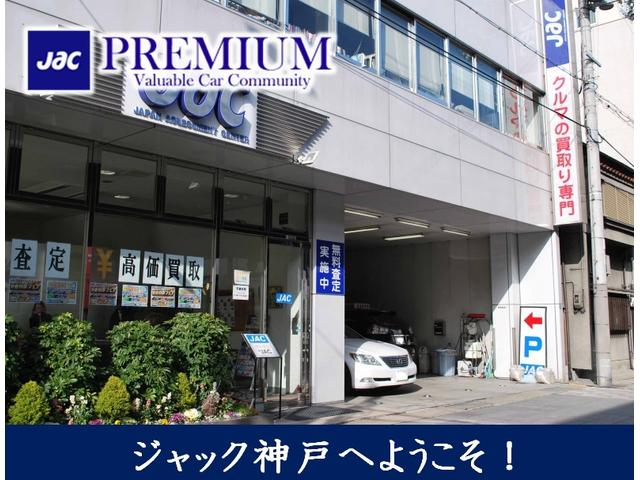 ジャックプレミアム神戸のページにお越し頂きまことにありがとうございます!買取・販売どちらも強化中!!