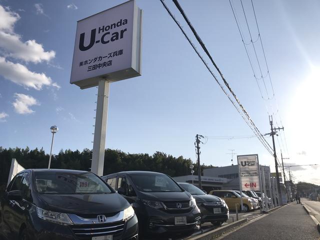 ホンダカーズ兵庫 三田中央店HONDA U-Car