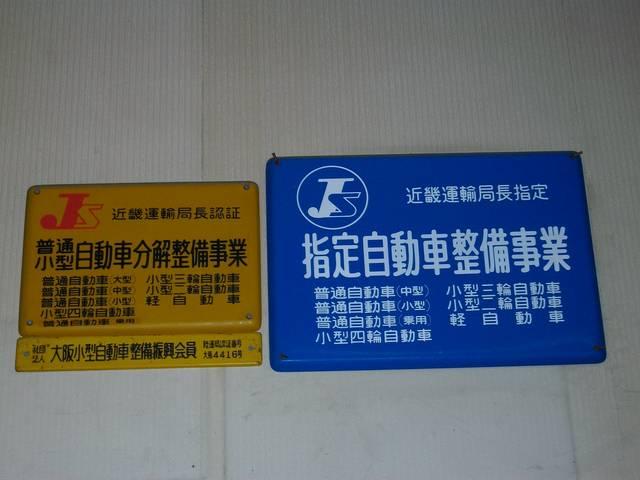 国土交通省近畿運輸局指定工場