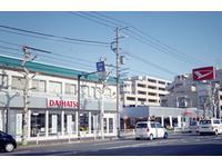 神奈川ダイハツ販売株式会社 新山下店