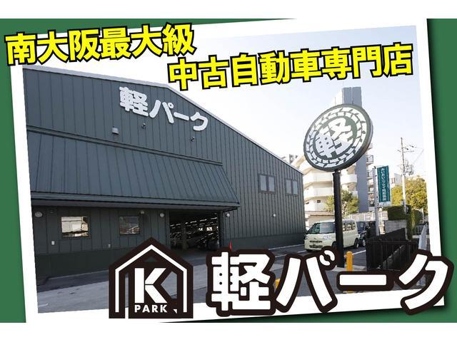 軽39.8万円専門店 軽パーク