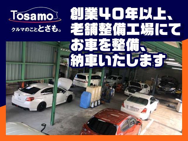 クルマのことTosamo 西宮本店(5枚目)