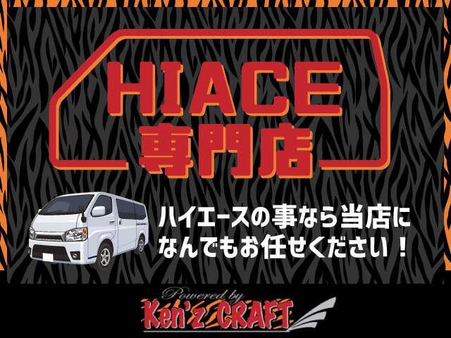 Ken'z CRAFT(ケンズ クラフト)ハイエース専門店(1枚目)