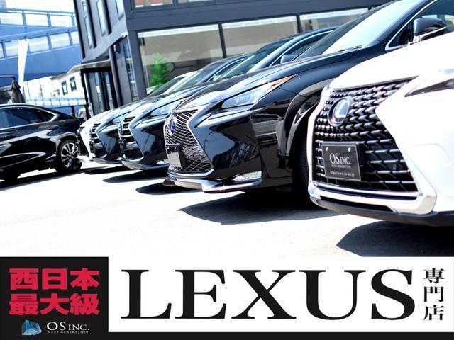 レクサス専門店 株式会社OS(オーエス)