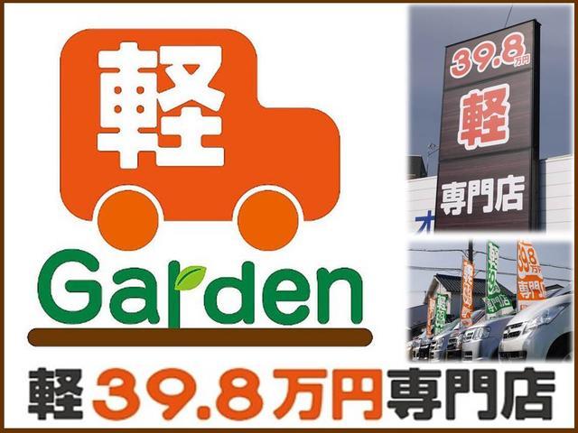 軽39.8万円専門店 軽Garden ㈱ネオ