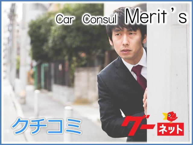 Car Consul Merit's(6枚目)