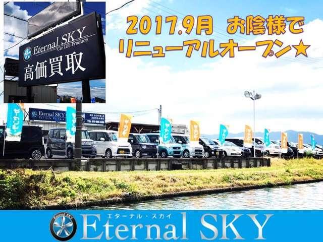 「滋賀県」の中古車販売店「Eternal SKY(エターナルスカイ)」