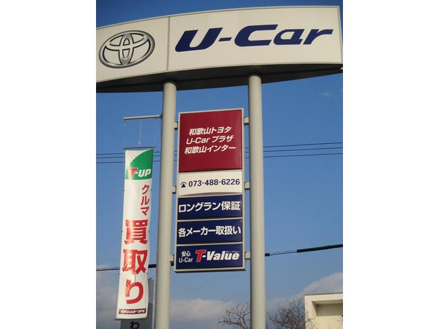 「和歌山県」の中古車販売店「和歌山トヨタ自動車(株) U-Carプラザ和歌山インター 」