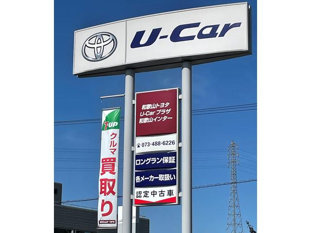 和歌山トヨタ自動車(株) U-Carプラザ和歌山インター (1枚目)
