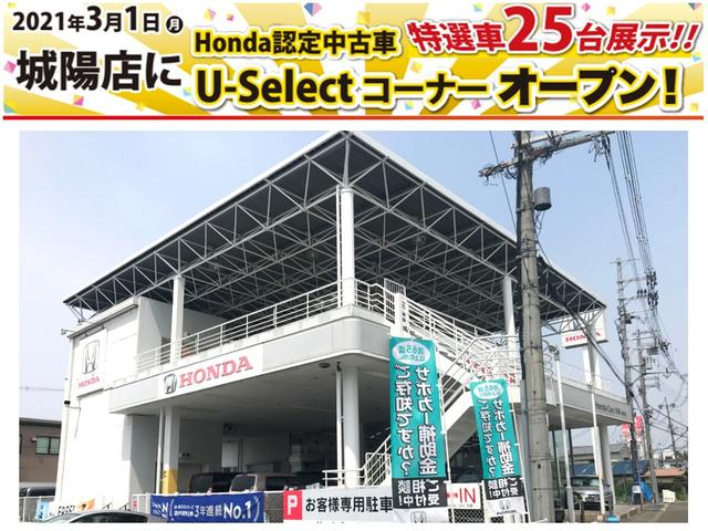 Honda Cars 京都 城陽 U-Selectコーナー(1枚目)