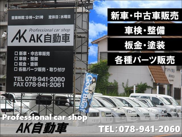 [兵庫県]AK自動車