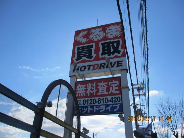 HOT DRIVE インポート店