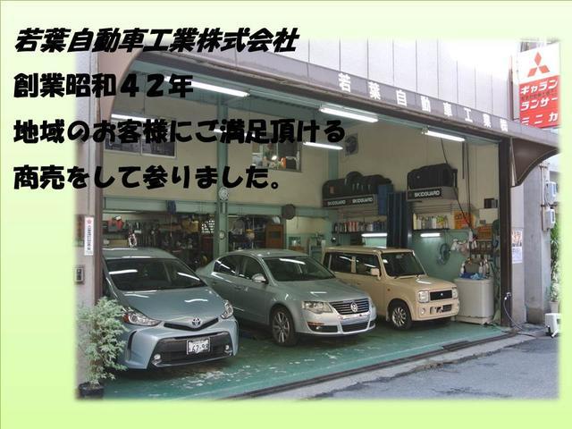 若葉自動車工業株式会社(1枚目)