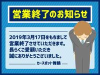 京都スバル自動車(株) カースポット舞鶴