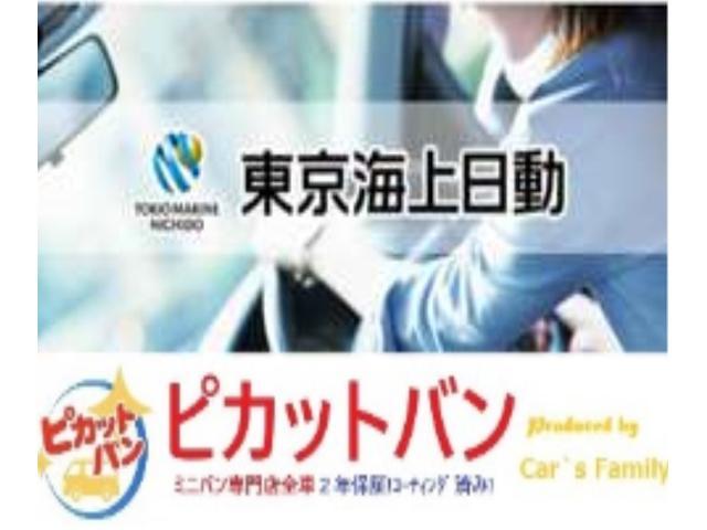ミニバン専門店 ピカットバン(6枚目)