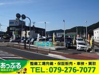 ㈱ あっぷる関西 姫路太子店
