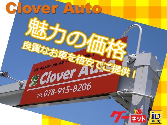 Clover Auto(1枚目)