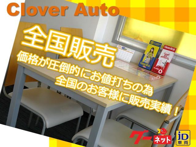 Clover Auto(3枚目)