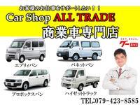 Car Shop ALL TRADE 商業車専門店