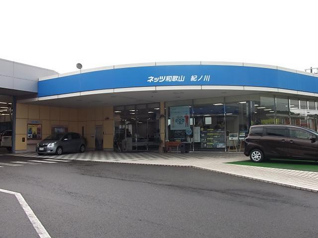 「和歌山県」の中古車販売店「ネッツトヨタ和歌山(株)U-Car紀ノ川店」