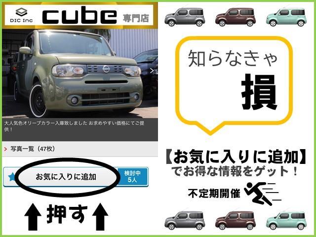 日産キューブ専門店 株式会社 DIC (ディーアイシー)(3枚目)