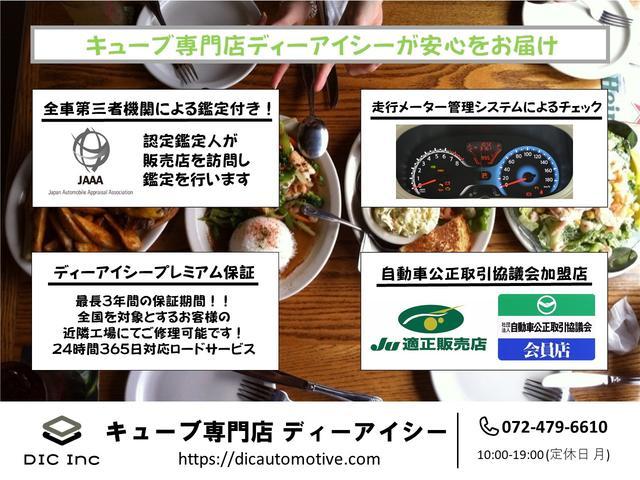日産キューブ専門店 株式会社 DIC (ディーアイシー)(4枚目)
