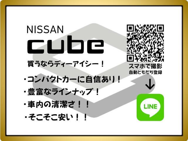 日産キューブ専門店 株式会社 DIC (ディーアイシー)(6枚目)