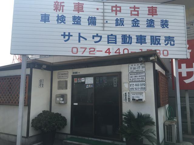 サトウ自動車販売(5枚目)