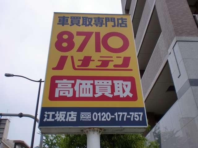 R308(ルート308)江坂店(1枚目)