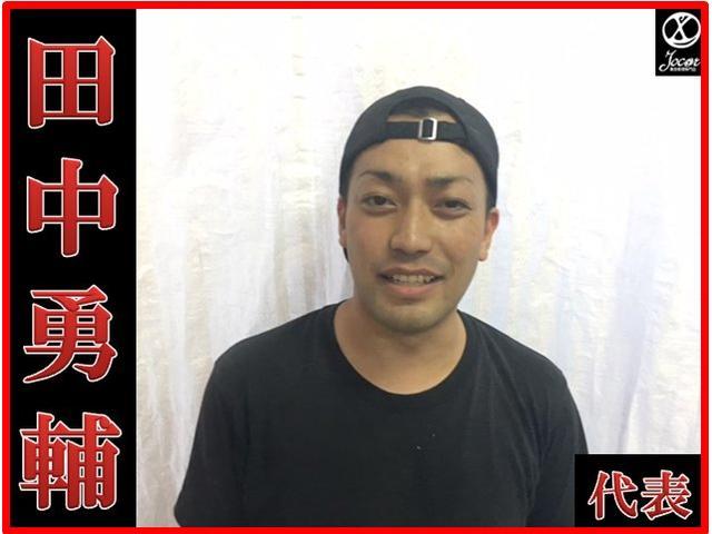 代表:田中 勇輔