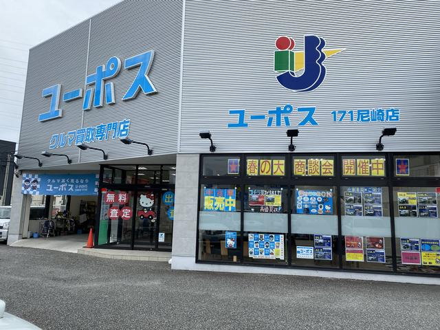 ユーポス171尼崎店