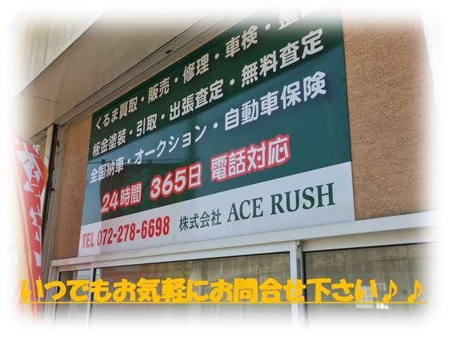 株式会社 ACE RUSH(エースラッシュ)(4枚目)