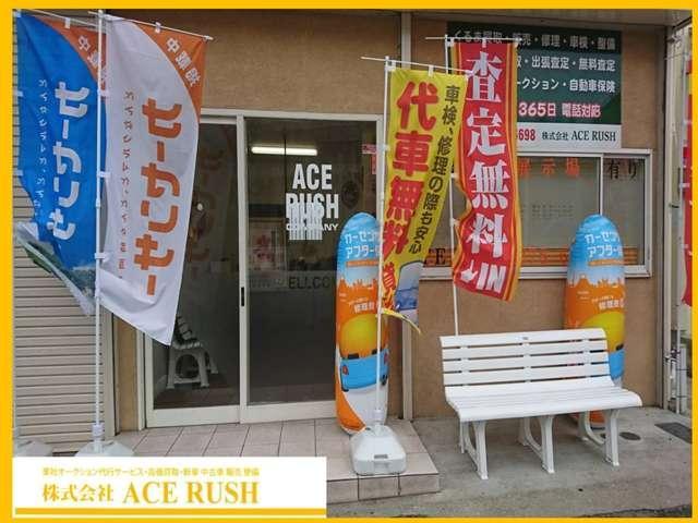 株式会社 ACE RUSH(エースラッシュ)(5枚目)