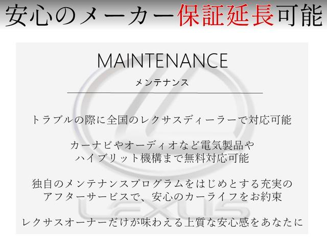 ☆ご成約車両全車に保証、点検整備付☆ ☆LEXUSメーカー保証にもご対応可能☆