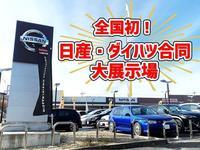 奈良日産自動車株式会社 中古車登美ヶ丘店
