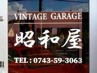 VINTAGE GARAGE昭和屋