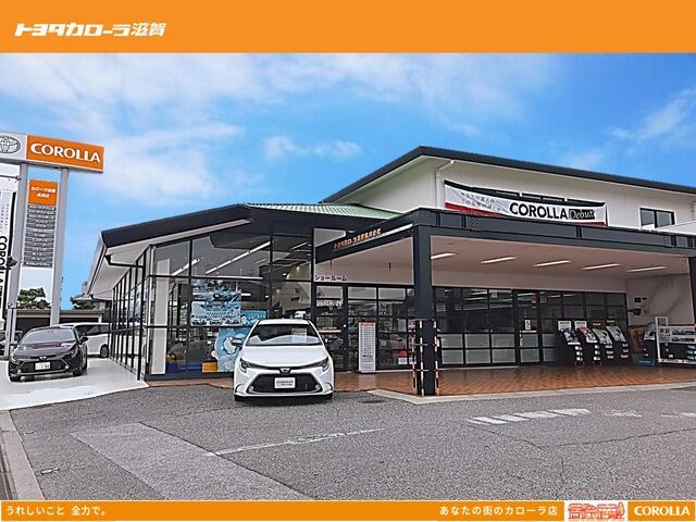 トヨタカローラ滋賀 長浜店(1枚目)
