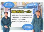 【無料】オイル料金&交換工賃が0円!!
