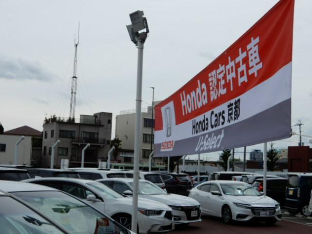 Honda Cars 京都 U-Select 久世橋(1枚目)