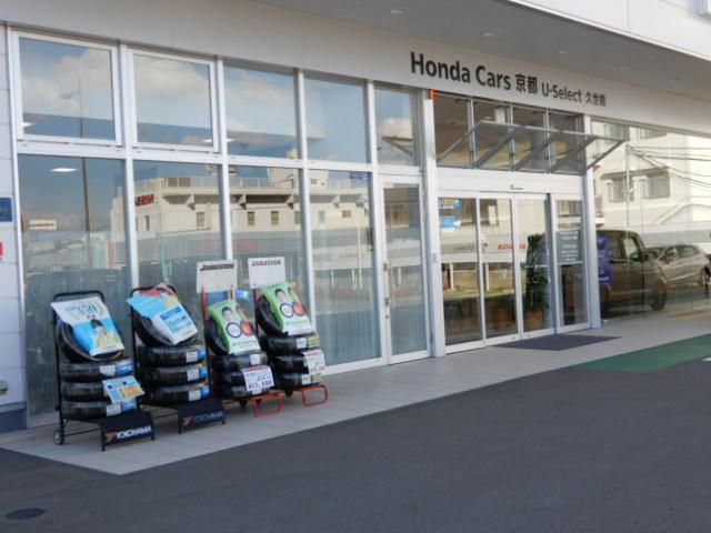 Honda Cars 京都 U-Select 久世橋(2枚目)